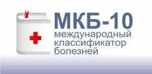 Klassifikaciya-patologij-MKB-10.jpg