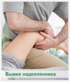 privychnyj-vyviha-kolennogo-sustava